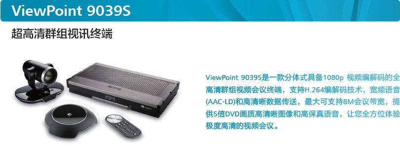 华为视讯黑白直播官网nba直播终端ViewPoint 9039S
