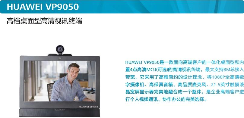 华为桌面黑白直播官网nba直播终端ViewPoint 9050