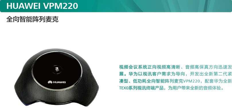 华为ViewPoint M220