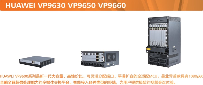 华为MCU ViewPoint 9600系列