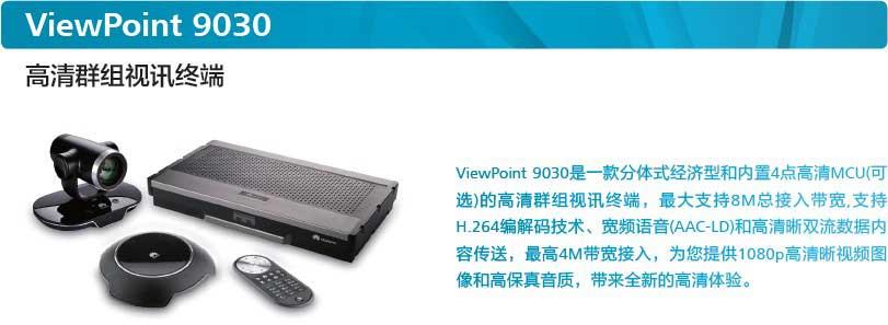 华为视讯黑白直播官网nba直播终端ViewPoint 9030