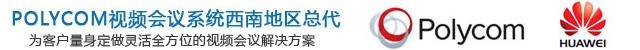 重庆视频会议电话