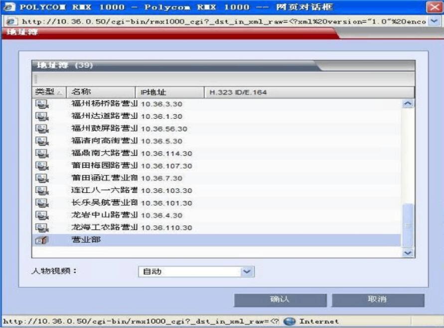 宝利通视频会议设置6.jpg