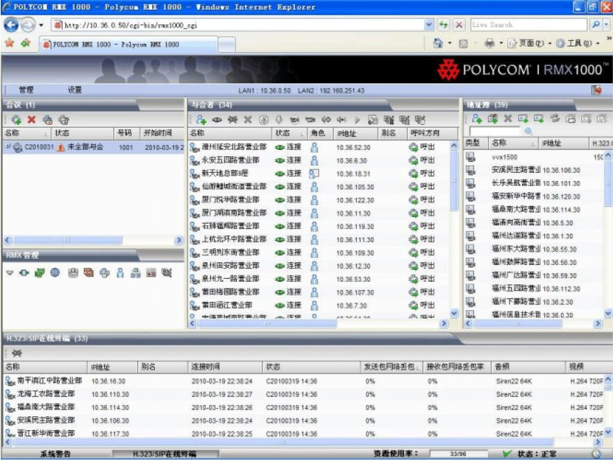 宝利通视频会议设置9.jpg